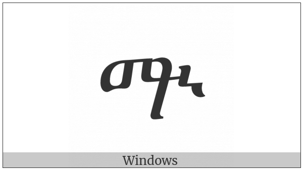 Ethiopic Syllable Mwi on various operating systems