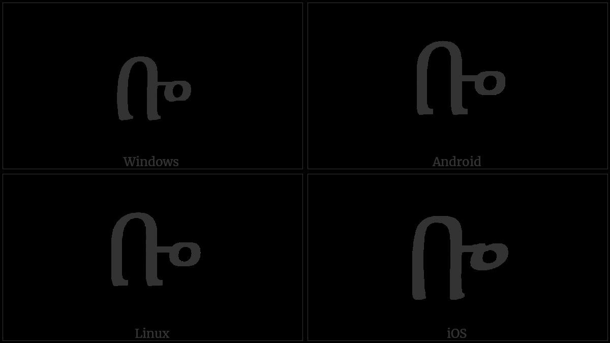 Ethiopic Syllable Sebatbeit Bwa on various operating systems