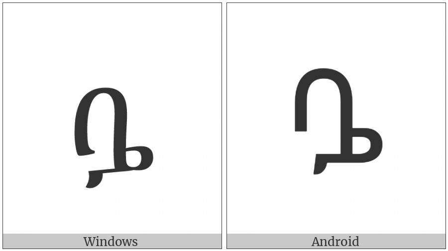 Ethiopic Syllable Bwee on various operating systems