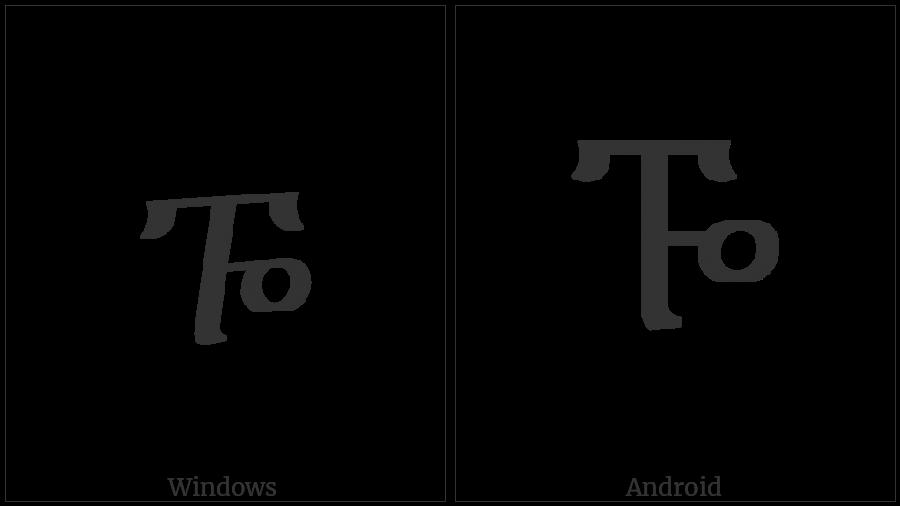 Ethiopic Syllable Sebatbeit Pwa on various operating systems