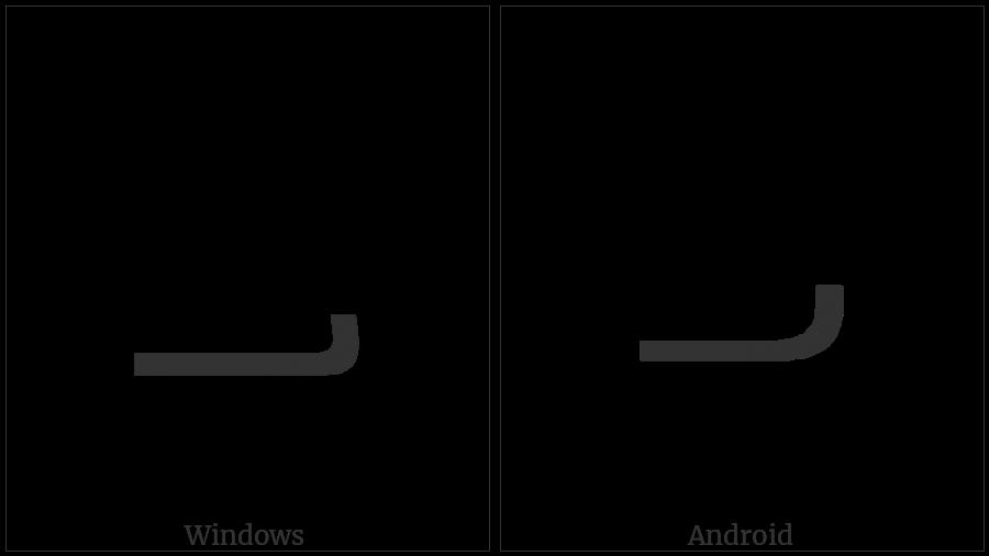 Ethiopic Tonal Mark Kenat on various operating systems