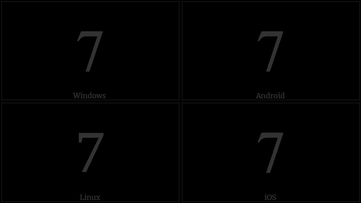 DIGIT SEVEN utf-8 character