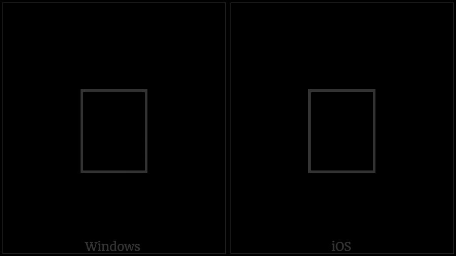 Hangul Jongseong Mieum-Nieun on various operating systems