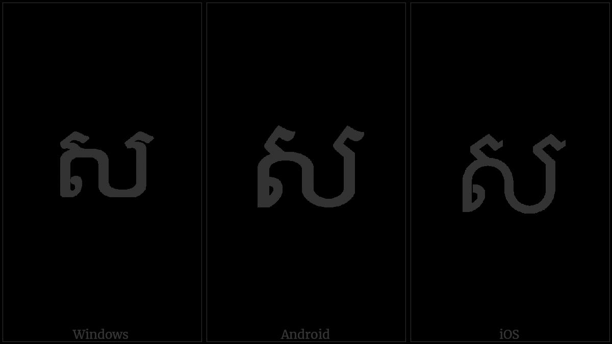KHMER LETTER SA | UTF-8 Icons