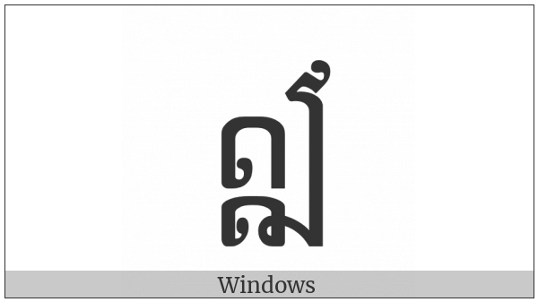 Khmer Independent Vowel Qii on various operating systems