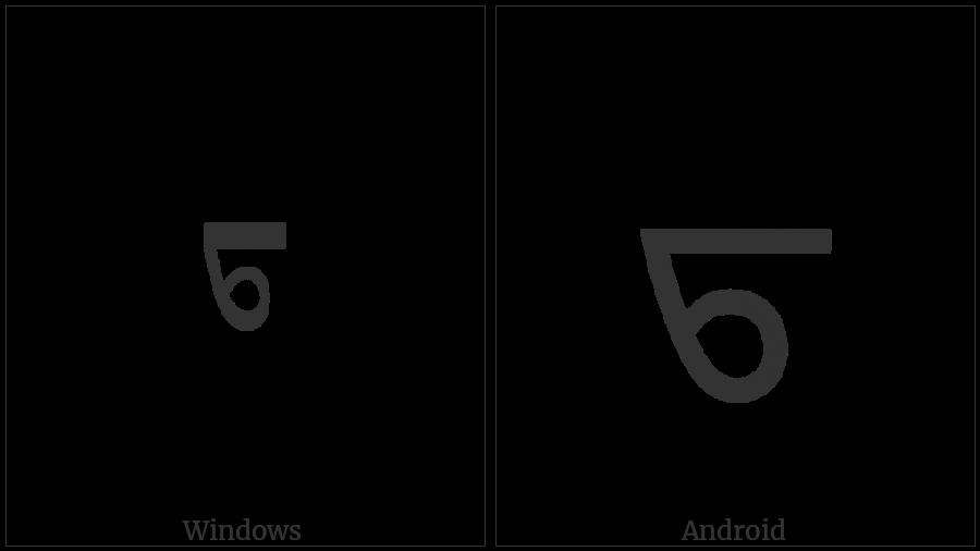 Mongolian Letter Da on various operating systems