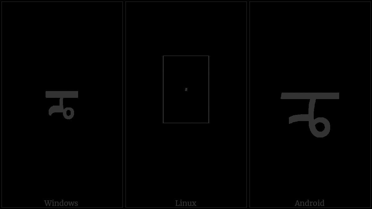 Mongolian Letter Tsa on various operating systems