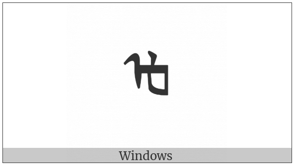 Mongolian Letter Todo Oe on various operating systems