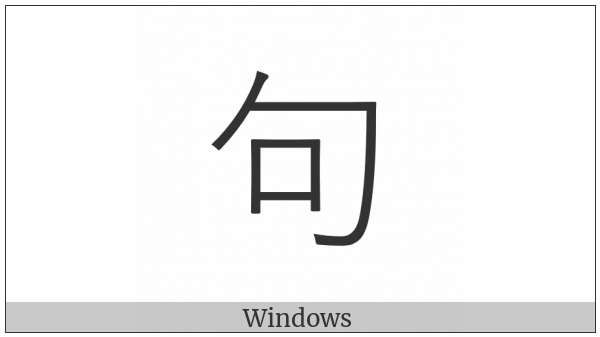Cjk Compatibility Ideograph-F906 on various operating systems