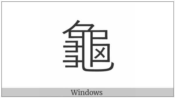 Cjk Compatibility Ideograph-F908 on various operating systems