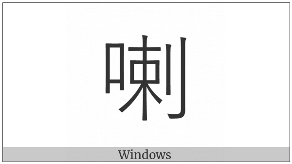 Cjk Compatibility Ideograph-F90B on various operating systems