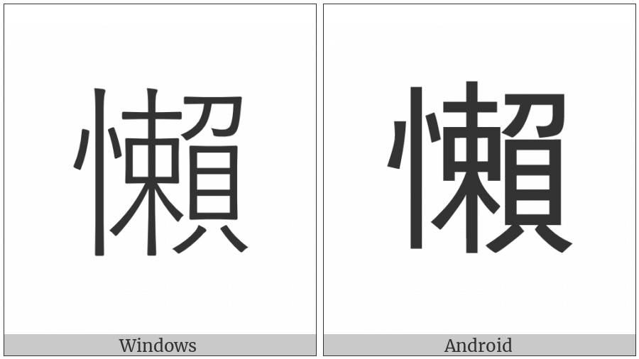 Cjk Compatibility Ideograph-F90D on various operating systems