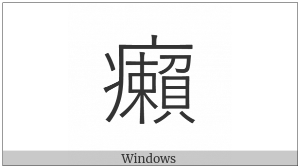 Cjk Compatibility Ideograph-F90E on various operating systems