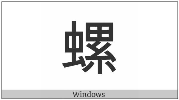Cjk Compatibility Ideograph-F911 on various operating systems