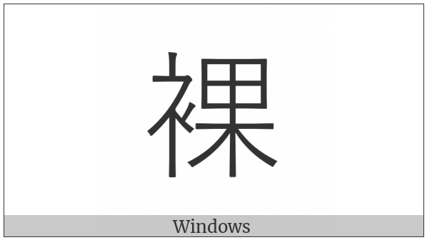 Cjk Compatibility Ideograph-F912 on various operating systems