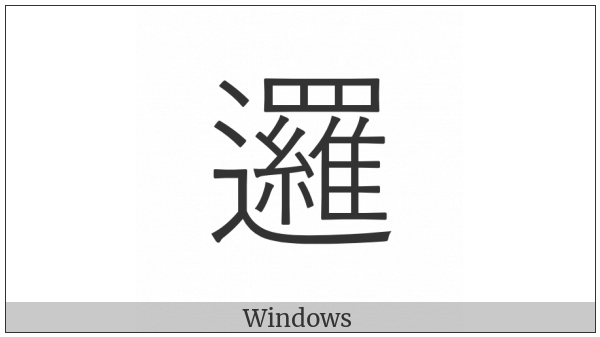 Cjk Compatibility Ideograph-F913 on various operating systems