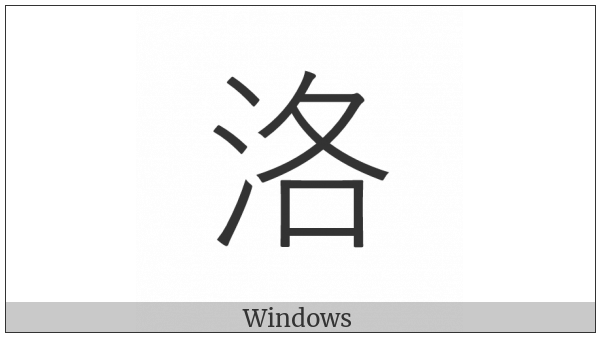 Cjk Compatibility Ideograph-F915 on various operating systems