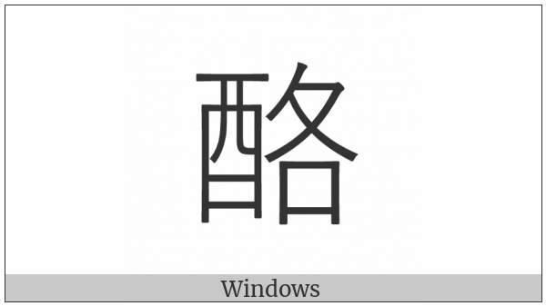 Cjk Compatibility Ideograph-F919 on various operating systems