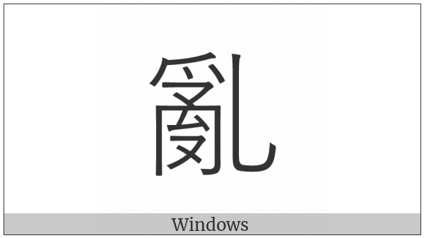 Cjk Compatibility Ideograph-F91B on various operating systems