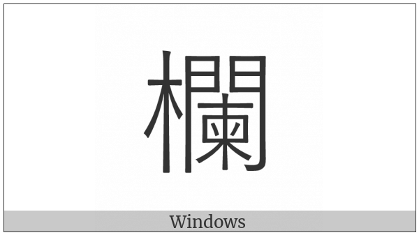 Cjk Compatibility Ideograph-F91D on various operating systems