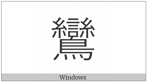 Cjk Compatibility Ideograph-F920 on various operating systems