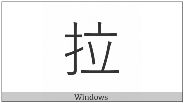 Cjk Compatibility Ideograph-F925 on various operating systems