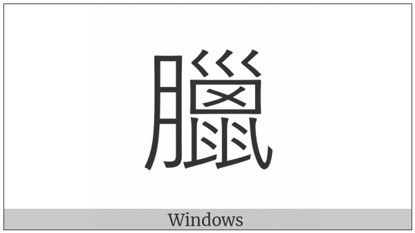 Cjk Compatibility Ideograph-F926 on various operating systems