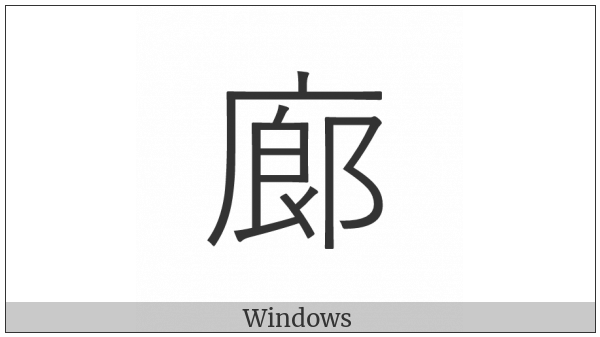 Cjk Compatibility Ideograph-F928 on various operating systems