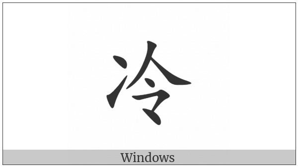 Cjk Compatibility Ideograph-F92E on various operating systems