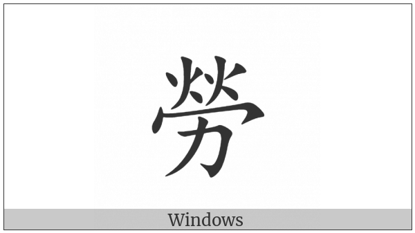 Cjk Compatibility Ideograph-F92F on various operating systems