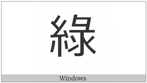 Cjk Compatibility Ideograph-F93D on various operating systems
