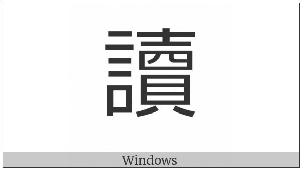 Cjk Compatibility Ideograph-F95A on various operating systems