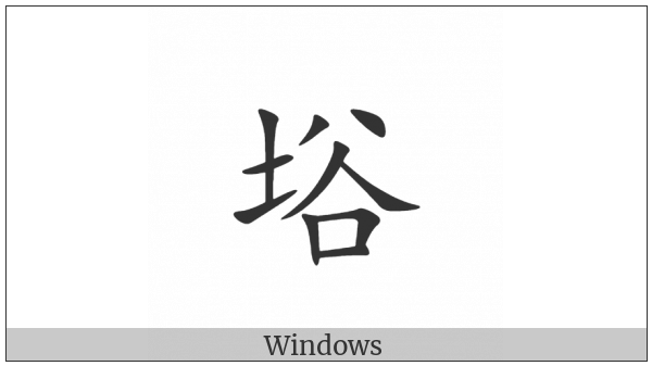 Cjk Compatibility Ideograph-Fa0F on various operating systems