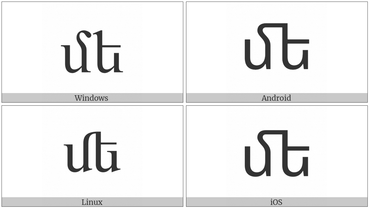 Armenian Small Ligature Men Ech on various operating systems