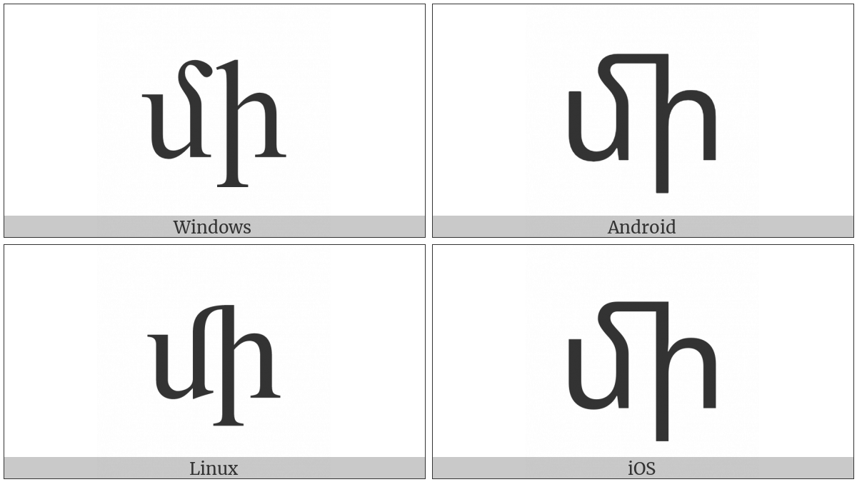 ARMENIAN SMALL LIGATURE MEN INI utf-8 character