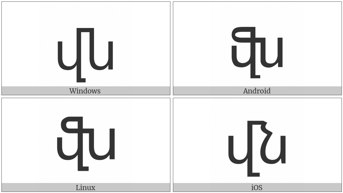 Armenian Small Ligature Vew Now on various operating systems