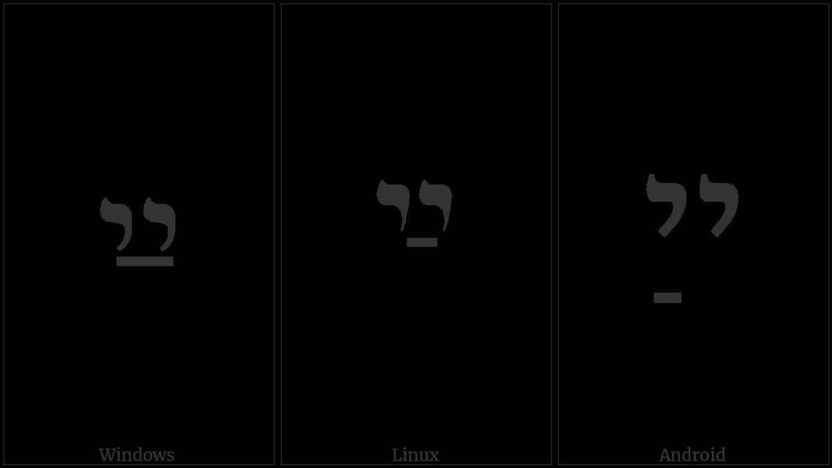 Hebrew Ligature Yiddish Yod Yod Patah on various operating systems