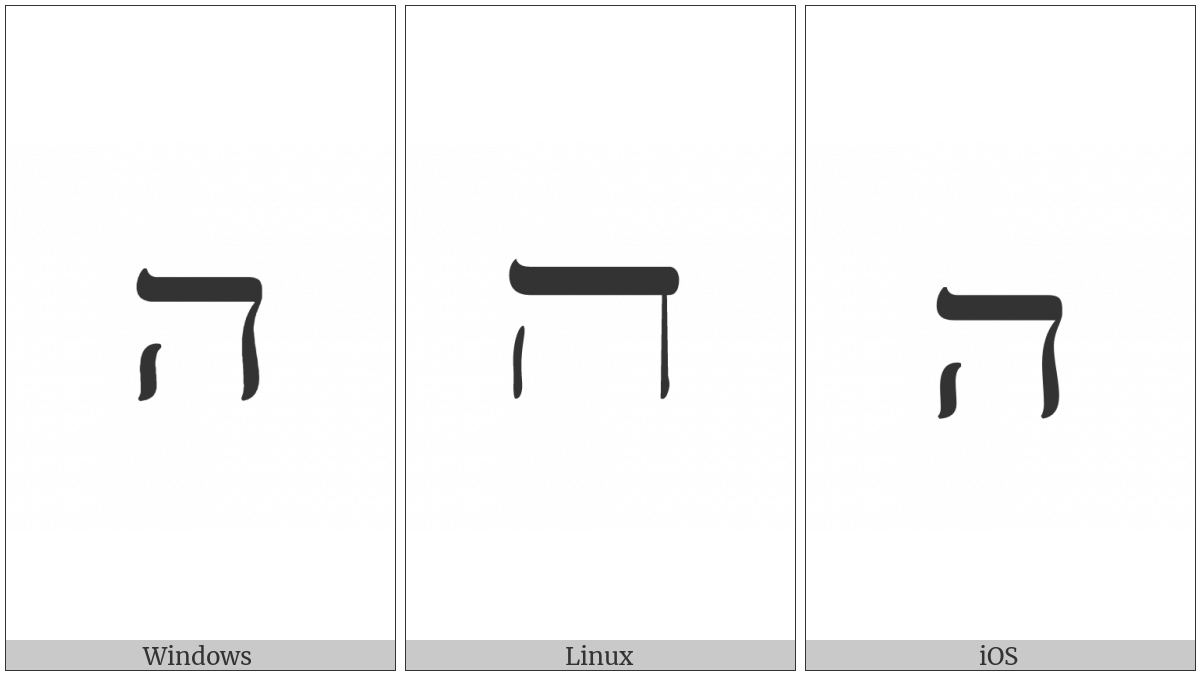 Hebrew Letter Wide He on various operating systems