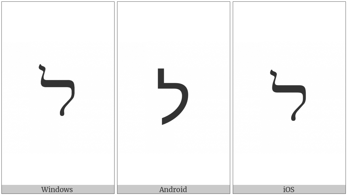 Hebrew Letter Wide Lamed on various operating systems