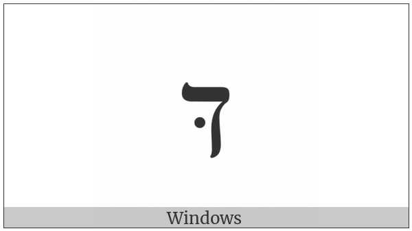 Hebrew Letter Dalet With Dagesh on various operating systems