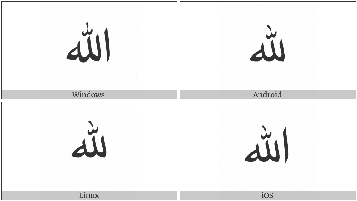 Arabic Ligature Allah Isolated Form Utf 8 Icons