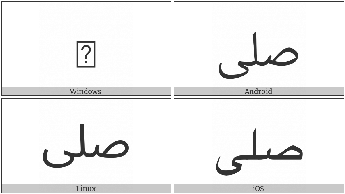 Arabic Ligature Salla Isolated Form on various operating systems