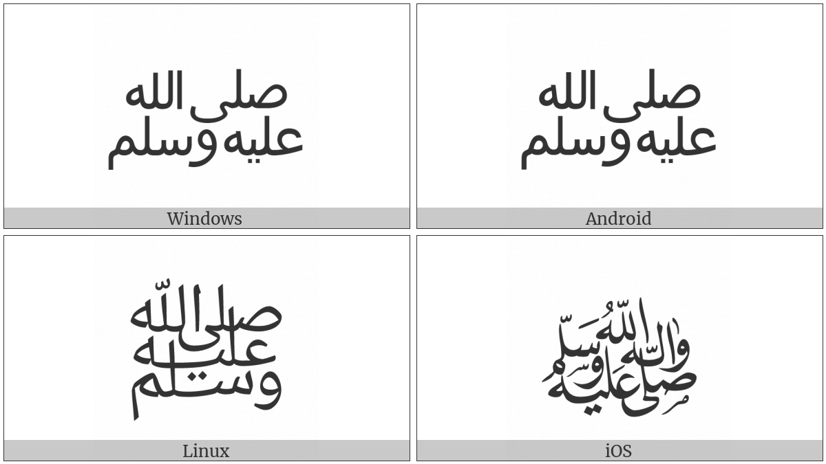 Arabic Ligature Sallallahou Alayhe Wasallam on various operating systems