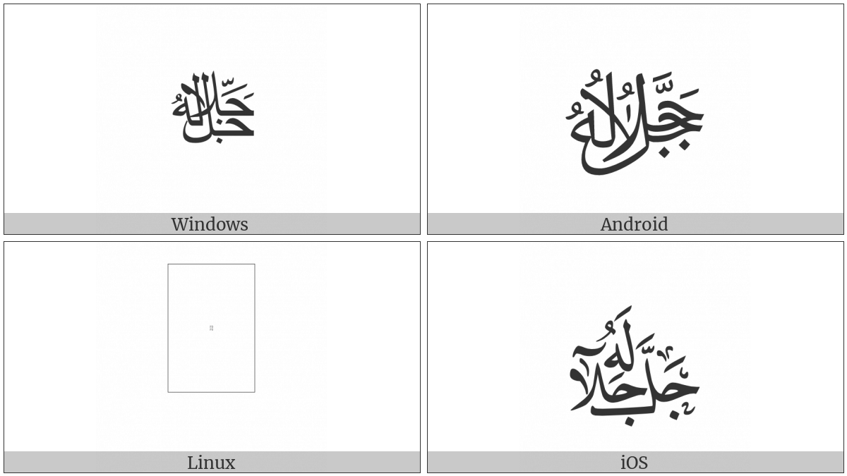 Arabic Ligature Jallajalalouhou on various operating systems