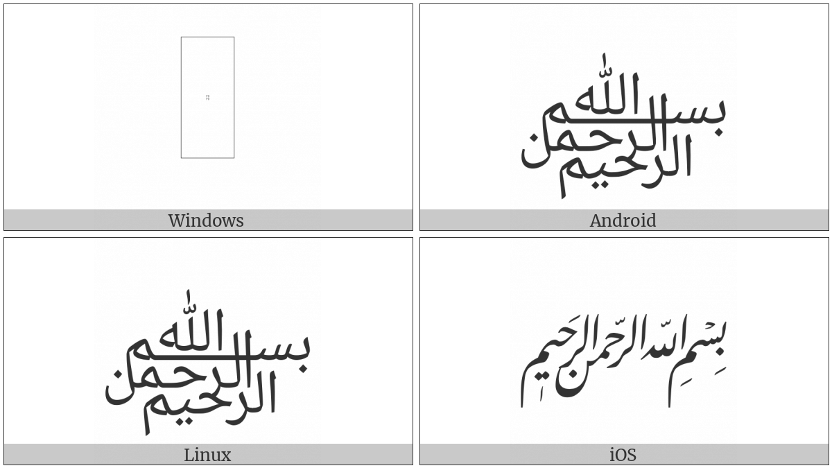 Arabic Ligature Bismillah Ar-Rahman Ar-Raheem on various operating systems