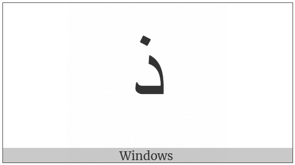 Arabic Letter Thal Final Form on various operating systems
