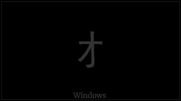 Halfwidth Katakana Letter Small O on various operating systems