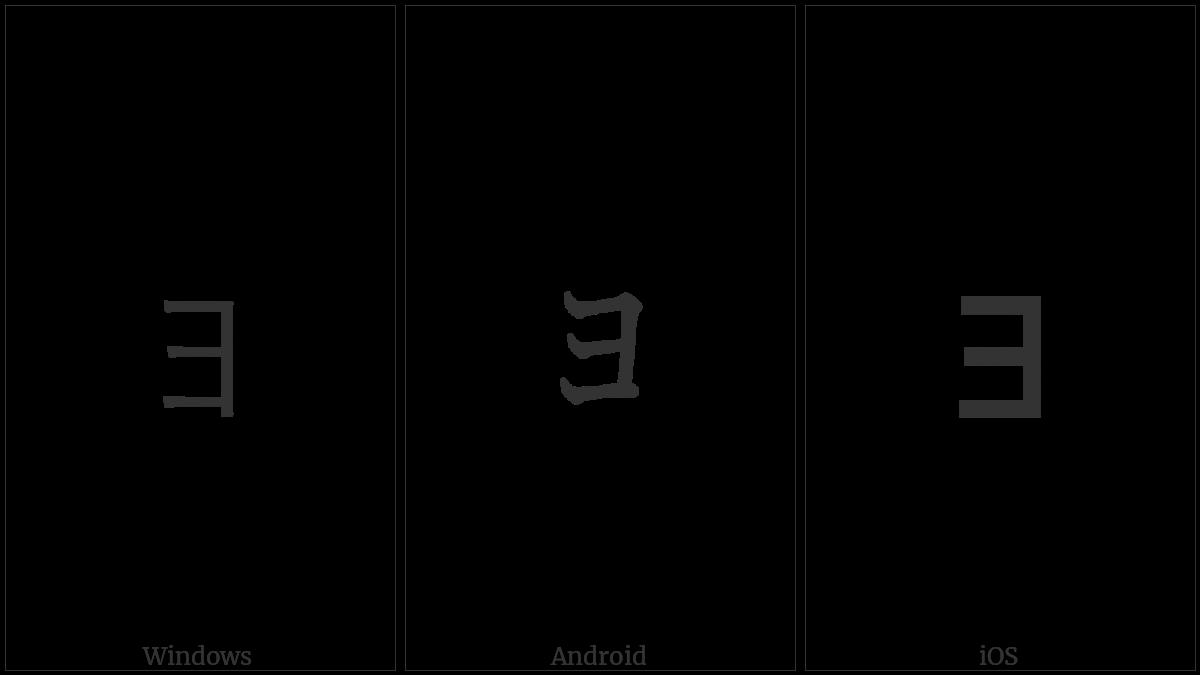 Halfwidth Katakana Letter Small Yo on various operating systems