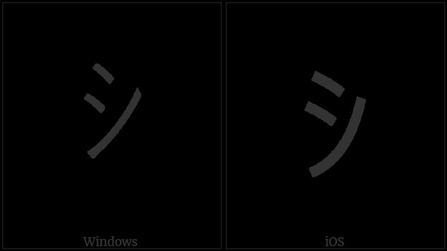 Halfwidth Katakana Letter Si on various operating systems