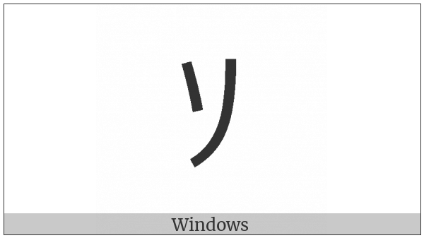 Halfwidth Katakana Letter So on various operating systems